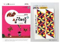 조이매스 삼각퍼즐(창의력 퍼즐 시리즈)