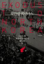 북한행 엑서더스(반양장)