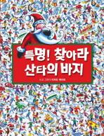 특명 찾아라 산타의 바지(양장본 HardCover)