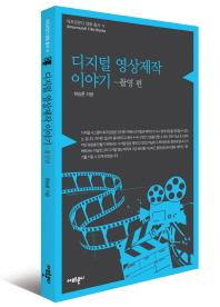 디지털 영상 제작 이야기: 촬영 편(아모르문디 영화 총서 4)