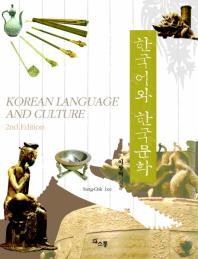 한국어와 한국문화(Korean Language and Culture)(2판)