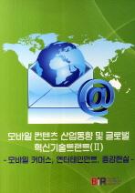 모바일 컨텐츠 산업동향 및 글로벌 혁신기술트랜드. 2