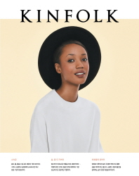 킨포크(Kinfolk) Vol. 16