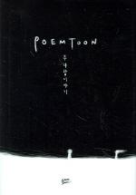 포엠툰 (두사람 이야기)