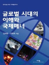 글로벌 시대의 이해와 국제매너(개정판)(Paperback)