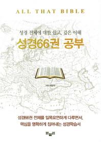 성경66권 공부