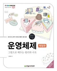 운영체제(개정판)(IT Cookbook 한빛 교재 시리즈 121)