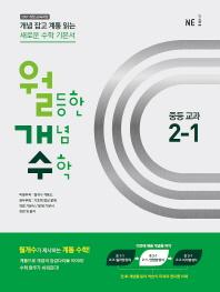 중학 교과 수학 중2-1(2017)(월등한 개념 수학)