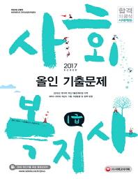 사회복지사 1급 올인 기출문제(2017)(개정판)