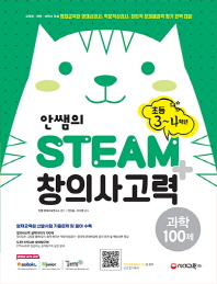 STEAM + 창의사고력 과학 100제 초등 3~4학년(안쌤의)