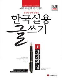 한국실용글쓰기 초단기완성(2018)