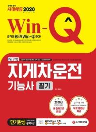 지게차운전기능사 필기 단기완성(2020)(Win-Q)