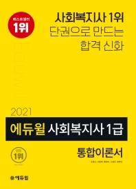사회복지사 1급 통합이론서(2021)(에듀윌)