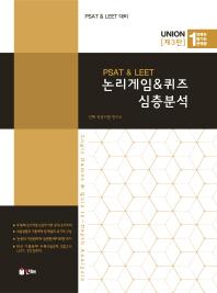 PSAT&LEET 논리게임 & 퀴즈 심층분석(3판)