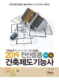 전산응용 건축제도기능사 필기(2019)