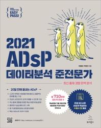 ADsP 데이터분석 준전문가(2021)(이지패스)(위키북스 데이터 자격검정 시리즈 2)