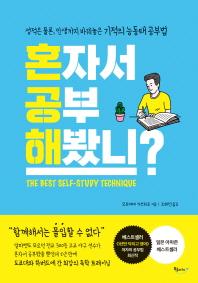 혼자서 공부해봤니?