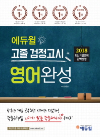 영어완성 고졸 검정고시(2018)(에듀윌)