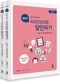 치과건강보험 달인되기 세트(2017)(김영삼 원장의)(9판)(전2권)