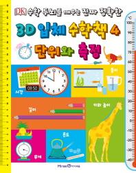 3D 입체 수학 책. 4: 단위와 측정(수학 두뇌를 깨우는 진짜 정확한)(플랩북)