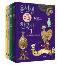 용선생 교과서 한국사 세트(전4권)