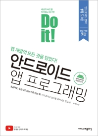 Do it! 안드로이드 앱 프로그래밍 (7판)(전면개정판 7판)