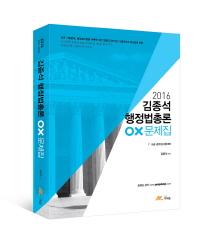 김종석 행정법총론 OX문제집(2016)
