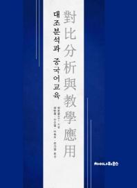 대조분석과 중국어교육