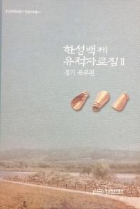 한성백제 유적자료집. 2: 경기북부편(한성백제박물관 학습자료총서)(양장본 HardCover)