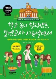 학교 속의 힐링캠프, 보건교사 사용설명서(행복한 교과서 시리즈 41)