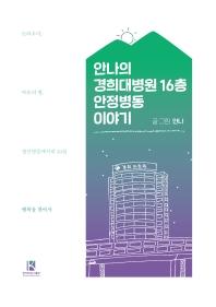안나의 경희대병원 16층 안정병동 이야기
