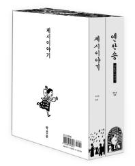 제시이야기+옌안송 합본 케이스(전2권)