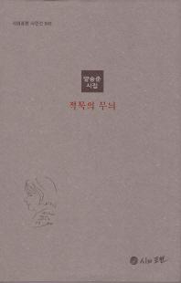 적묵의 무늬(시와표현 시인선 45) [초판]  새책수준 // 상현서림  / :☞ 서고위치:RA 5 *  [구매하시면 품절로 표기됩니다]