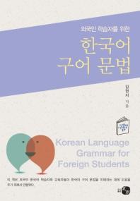 한국어 구어 문법(외국인 학습자를 위한)