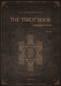 타로카드의 자유로운 해석을 위한 지침서 THE TAROT BOOK - Reading Workbook