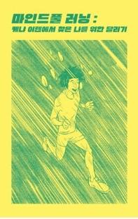 마인드풀 러닝: 케냐 이텐에서 찾은 나를 위한 달리기