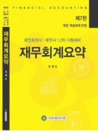 재무회계요약(2019)(7판)