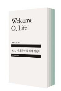 2017 세계문학 클래식 캘린더(민트)(세계문학전집)