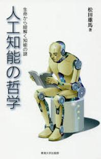 人工知能の哲學 生命から紐解く知能の謎