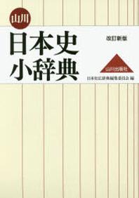 山川日本史小辭典