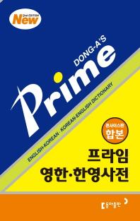 영한 한영사전(콘사이스판 합본)(SECOND EDITION)(프라임)