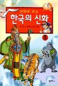한국의 신화 1