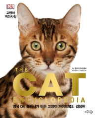 DK 고양이 백과사전(양장본 HardCover)