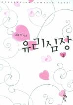 유리심장. 2