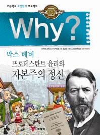 Why? 막스베버 프로테스탄트 윤리와 자본주의 정신(인문고전 학습만화)(양장본 HardCover)