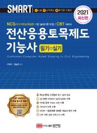 전산응용토목제도기능사 필기+실기(2021)(스마트)(개정증보판 9판)