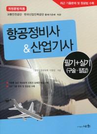 항공정비사&산업기사 필기+실기