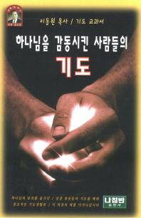 하나님을 감동시킨 사람들의 기도