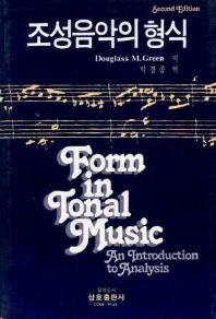 조성음악의 형식