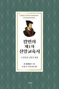 칼빈의 제1차 신앙교육서: 그 본문과 신학적 해설